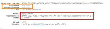Оплата штрафов через Yandex - Штраф московский.jpg